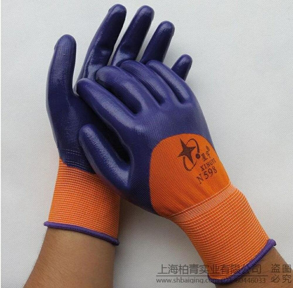防切割手套 正品N598丁腈星宇勞保手套耐磨浸膠涂膠防油防滑勞動工作防護防割 第六空間 MKS 0