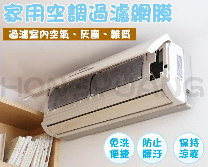 【H00844】家用空調過濾網膜 可裁剪 空調出風口過濾網膜 冷氣空氣淨化 過濾棉防塵網 過濾紙 過濾棉 防塵網