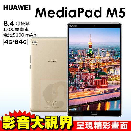 HUAWEI MediaPad M5 8.4吋 LTE 可通話 4G / 64G 平板電腦 0利率 免運費 - 限時優惠好康折扣