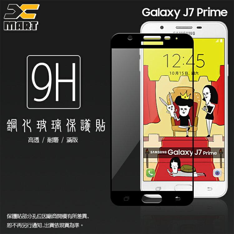 Xmart SAMSUNG Galaxy J7 Prime G610 滿版 鋼化玻璃保護貼/全螢幕/全屏/9H硬度/高清透/強化/防爆/防刮