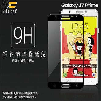 Xmart SAMSUNG Galaxy J7 Prime 滿版 鋼化玻璃保護貼/全螢幕/全屏/9H硬度/高清透/強化/防爆/防刮