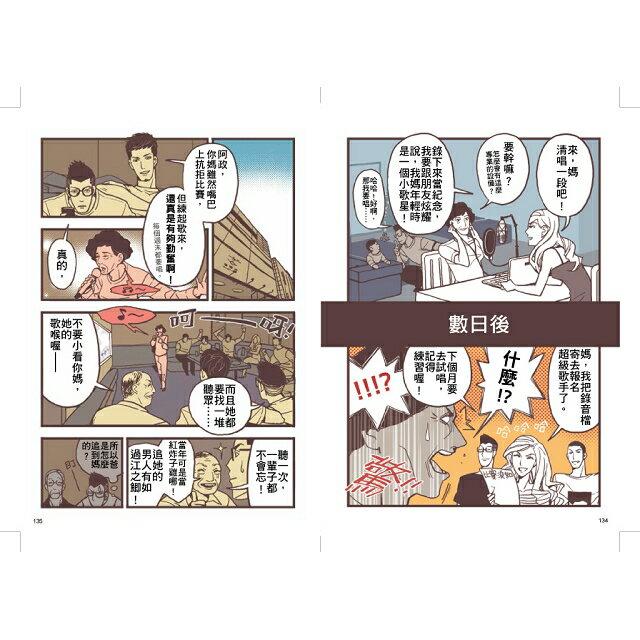 大城小事【1~5冊典藏套書】(加贈《大城小事》限量明信片套組) 7