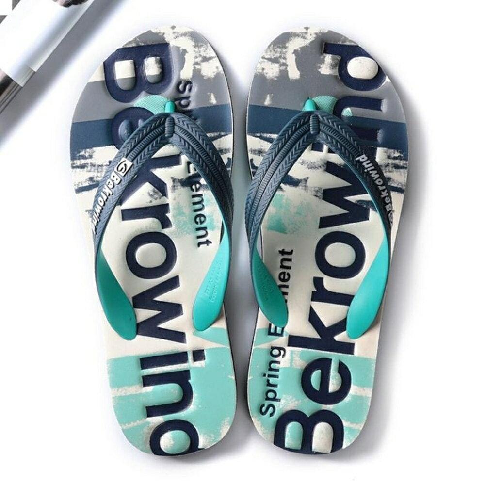 夾拖鞋 夏季韓版個性人字拖男防滑夾腳學生潮流沙灘鞋男士涼拖鞋 維多原創
