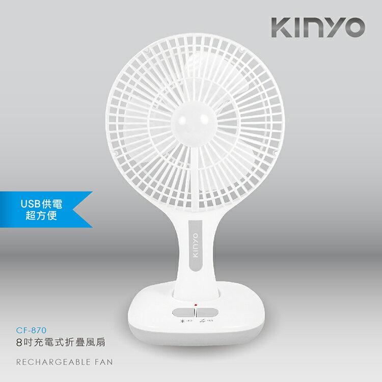 KINYO 耐嘉 CF-870 8吋充電式折疊風扇 摺疊 折疊扇 照明燈 電風扇 攜帶式 行動風扇 隨身風扇 電扇 風扇 桌扇 立扇 USB風扇 涼風扇 充電扇