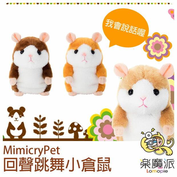 日本正版 MimicryPet 會說話的 回聲鼠 應聲娃娃 錄音 迴聲小倉鼠 回聲玩偶 模仿老鼠 情人節 禮物