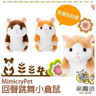 『樂魔派』日本正版 MimicryPet 會說話的倉鼠 回聲鼠 應聲娃娃 錄音 迴聲小倉鼠 回聲玩偶 模仿老鼠 倉鼠 倉鼠教徒 小白兔 刺蝟