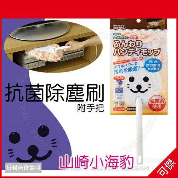 出清 可傑 日本 山崎小海豹 NAA-HG 抗菌除塵刷 附手把  輕鬆掃除家中灰塵  主婦們首選商品!