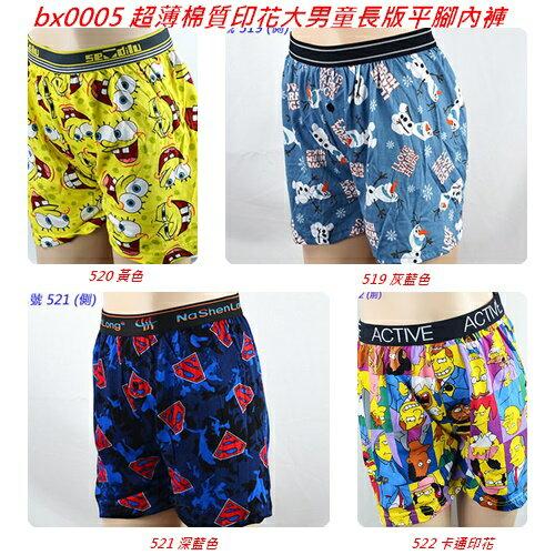 (10件組  $660) 超薄棉質印花長版大男童鬆身平腳內褲 (滿10件可出貨)