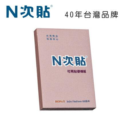 """N次貼 61110 標準型可再貼便條紙 3""""x2""""(76x51mm),粉紅 100張/本"""