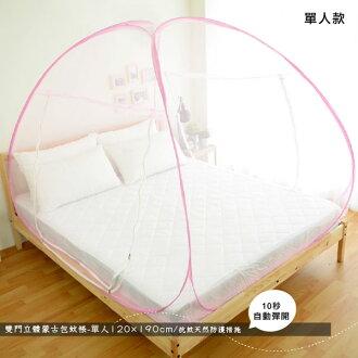 蚊帳  雙門立體蒙古包蚊帳 單人120*190cm  絲薇諾