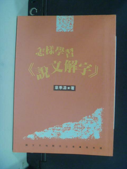 【書寶二手書T3/文學_KGL】怎樣學習說文解字_章季濤