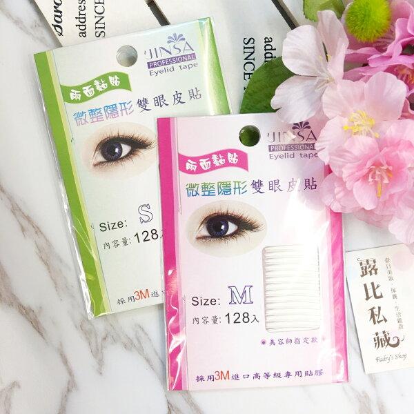 露比私藏:皇冠金莎JINSA隱型雙眼皮貼(雙面黏)128入