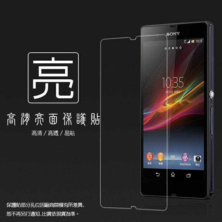 亮面螢幕保護貼 Sony Xperia Z C6602 L36H (正面) 保護貼 亮貼 亮面貼 保護膜