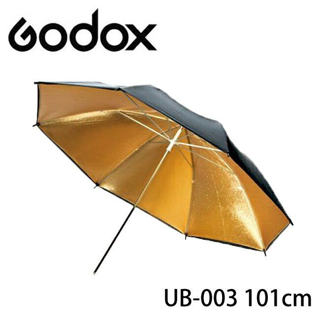 ◎相機專家◎ Godox 神牛 101cm 精美黑頂摺合金色反光傘 外黑內金反光傘 UB-003/101 公司貨