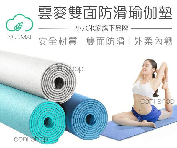 coni shop:【conishop】雲麥瑜伽墊小米米家旗下品牌附收納袋運動墊遊戲墊健身墊韻律墊瑜伽健身器材