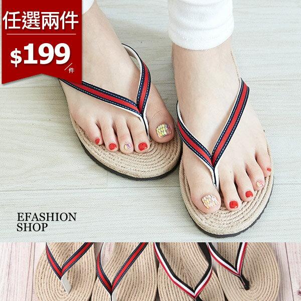 雙配色夾腳涼拖鞋-eFashion預【H15226200】
