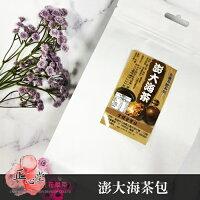 花草茶 茶葉 冬季保護 飲品 冷氣 空氣 免運