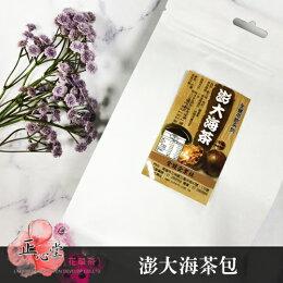 花草茶 茶葉 保護喉嚨 飲品 冷氣 空氣 免運