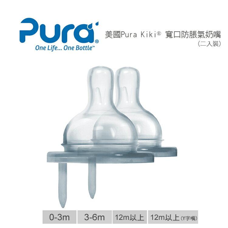 Pura Kiki - 寬口防脹氣奶嘴 0~3個月 (二入) 0