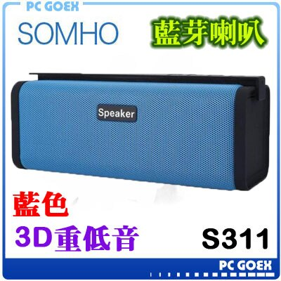☆pcgoex 軒揚☆ SOMHO S311 藍色 無線藍牙小音箱喇叭 插卡 重低音