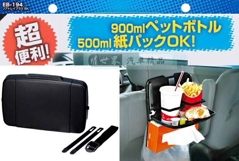 權世界@汽車用品 日本 SEIKO 多功能後座餐飲架 餐盤架 飲料架 置物盤 黑色 EB-194