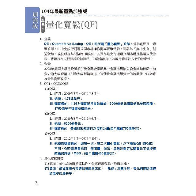 【2016全新改版】細說銀行招考:貨幣銀行學(概要) 1