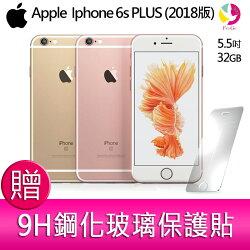 蘋果Apple iPhone 6S Plus 32GB 2018版 智慧型手機  贈『9H鋼化玻璃保護貼*1』▲最高點數回饋10倍送▲
