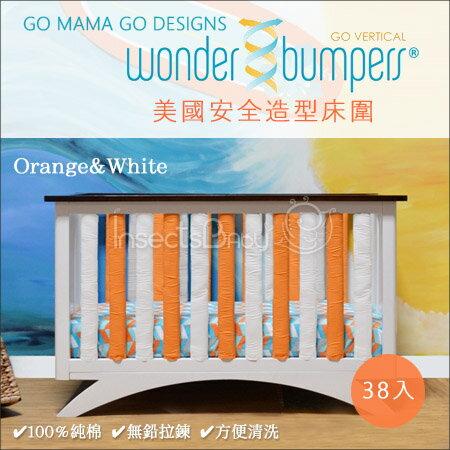 ✿蟲寶寶✿【美國GO MAMA GO DESIGNS】安全造型床圍 100%純棉 - 橘&白 38入組