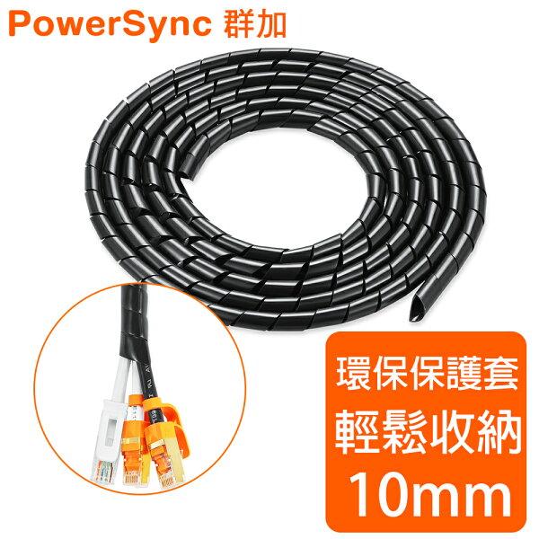 【群加Powersync】電線纏繞管理線保護套黑色線徑10mm2M(ACLWAVW2B0)