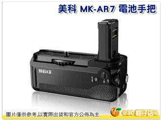 Meike 美科 MK-AR7 MK AR7 垂直手把 電池手把 適SONY A7R/A7 同VG-C1EM 公司貨