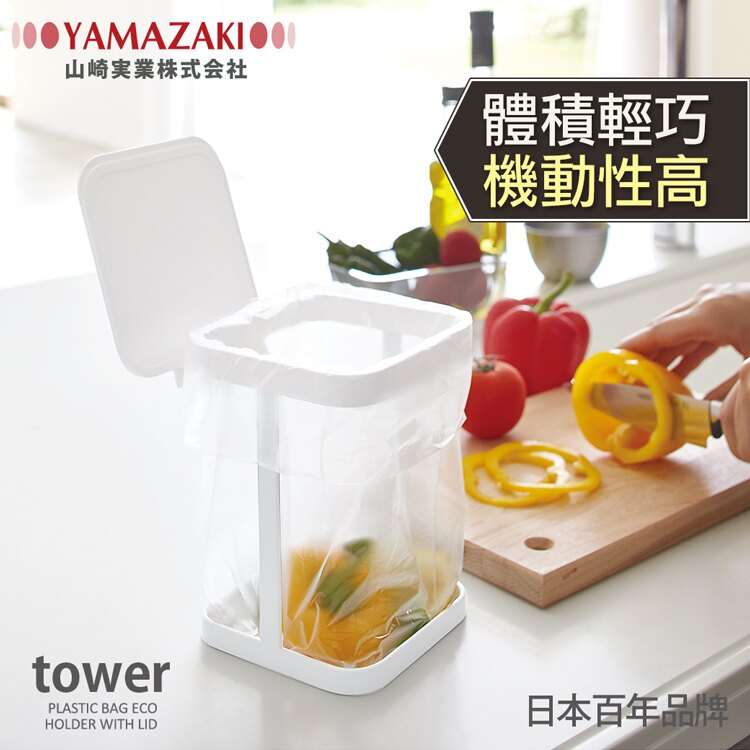 日本【YAMAZAKI】tower桌上型垃圾袋架-有蓋(白)★收納盒 / 置物架 / 廚房收納 / 小型垃圾桶架 0