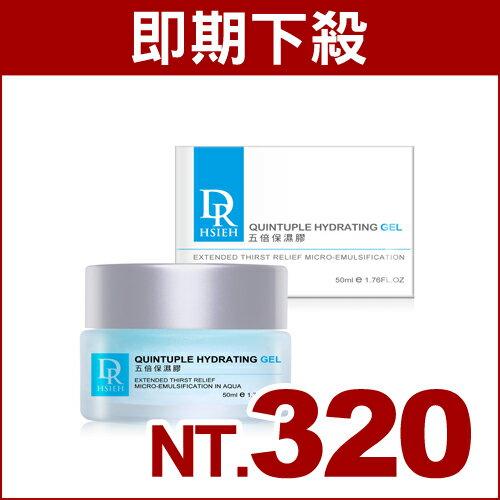 【即期良品】Dr.Hsieh達特醫 五倍保濕膠50ml  效期2018 8  31
