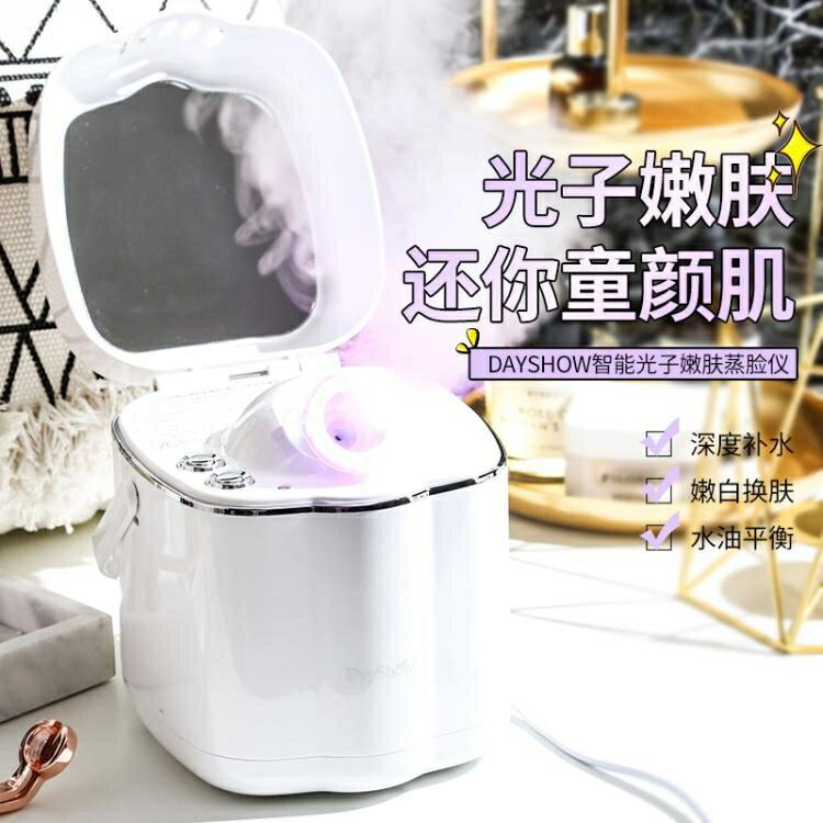 蒸臉器 蒸臉儀器智慧光子嫩膚納米熱噴霧深層補水便攜式家用