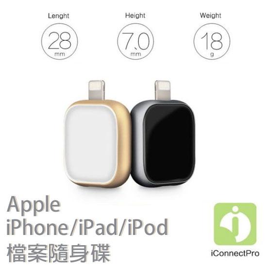 【iConnectPro】64GB Apple iPhone 6S/6/5S/5/SE Plus/iPod Touch 5 手機方型隨身碟/雙頭龍/互傳免電腦/多媒體影音