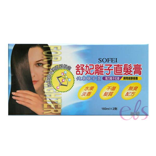 SOFEI舒妃 離子直髮膏 160g*2劑 ☆艾莉莎ELS☆