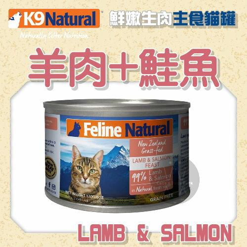 +貓狗樂園+ K9 Natural|鮮嫩生肉主食貓罐。無穀羊肉鮭魚。170g|$115--單罐
