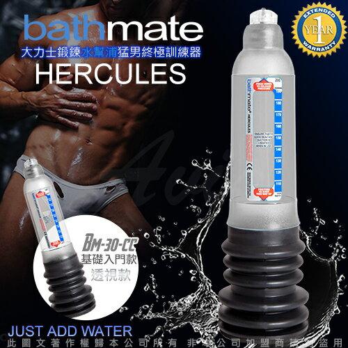 ◤猛男變身裝備◥英國BATHMATE HERCULES 大力士鍛鍊水幫浦終極訓練器 透明白