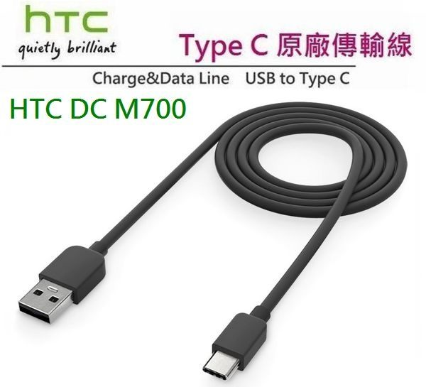 HTC DC M700【原廠傳輸線】USB TO Type C,M10 M10 EVO、U Play、U Ultra U11 U12+ EYE【HTC 原廠公司貨】
