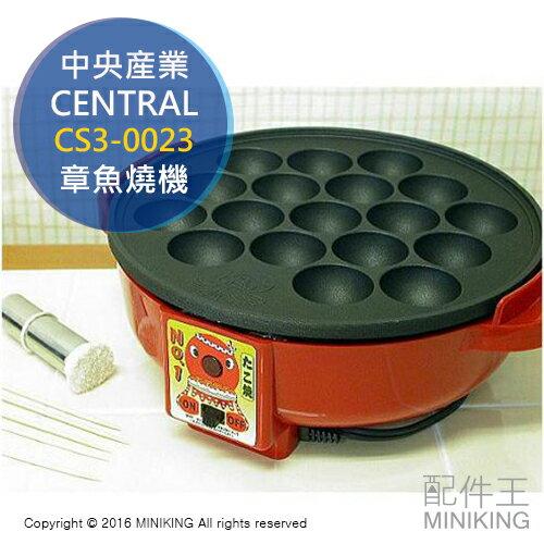 【配件王】 日本代購 CENTRAL 中央?業 CS3-0023 章魚燒機 18格 40mm 章魚小丸子
