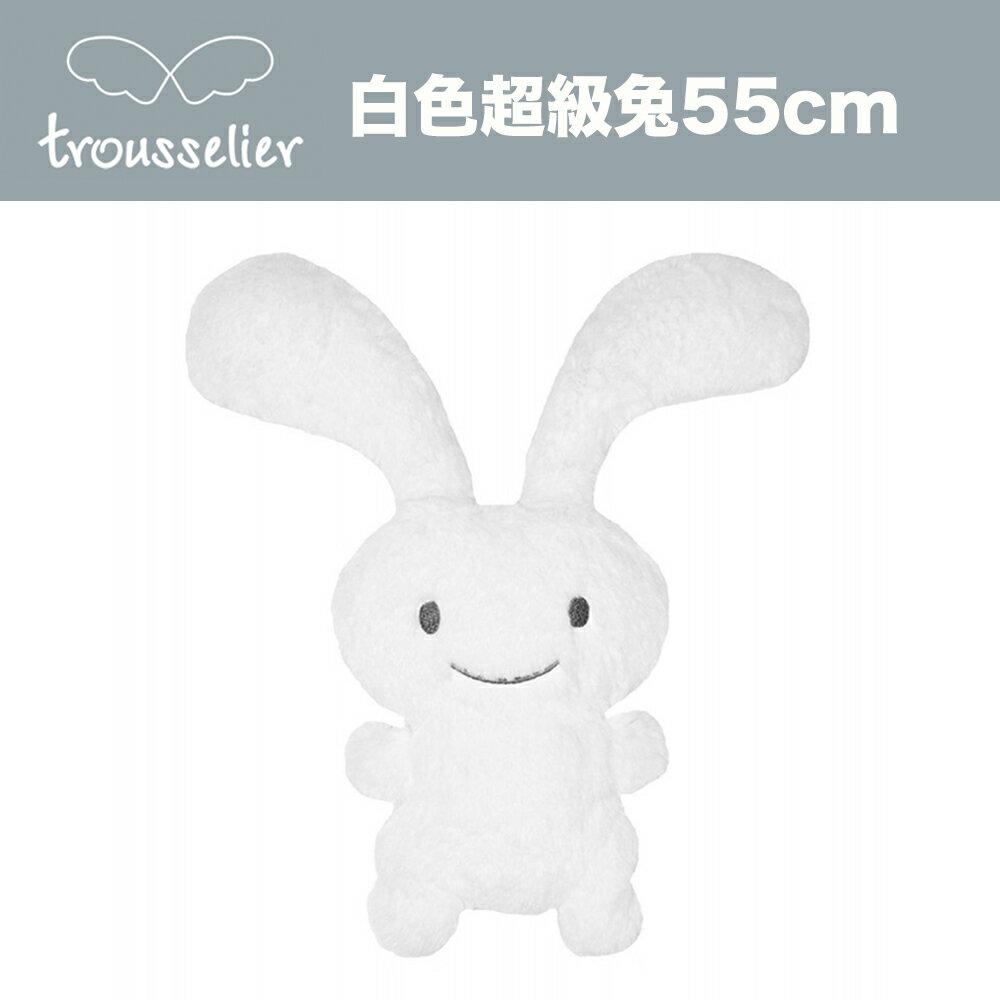 trousselier- 白色超級兔55cm 1
