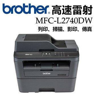 JT3C:【最高折$350】brotherMFC-L2740DW公司貨觸控無線多功能雷射傳真複合機(內復原廠隨機碳粉乙支)