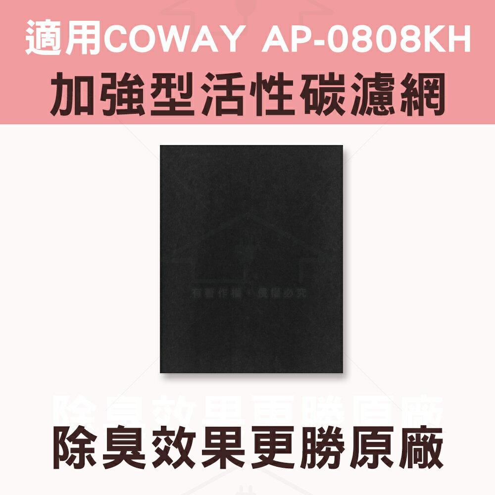 適用COWAY AP0808KH活性碳濾網 單片裝