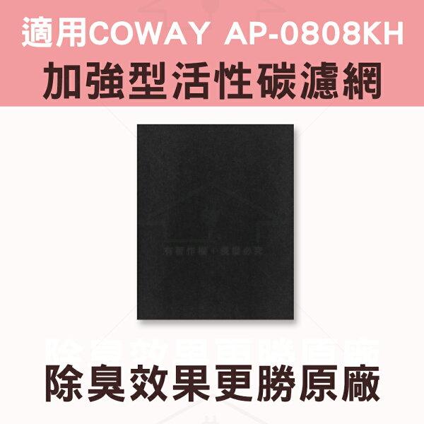 適用COWAYAP0808KH活性碳濾網單片裝
