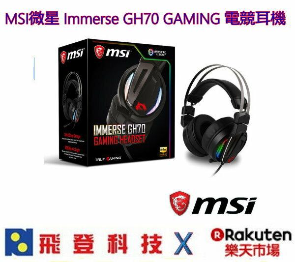 MSI微星ImmerseGH70GAMING頭罩式電競耳機虛擬7.1聲道多功能線控公司貨含稅開發票