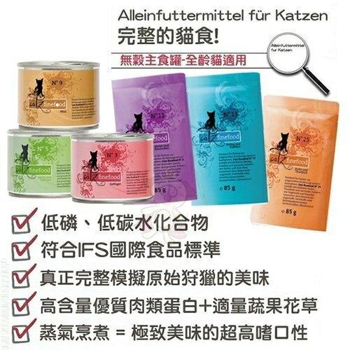 德國凱茲CATZ 經典美食家系列-無穀主食貓餐包85g 遵循IFS食品標準•適合全齡貓