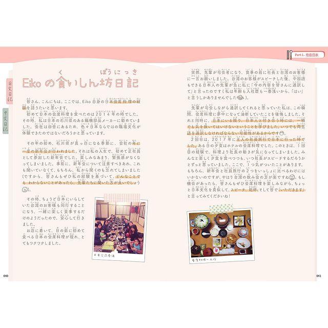 【預購】Eiko的吃喝玩樂日本語:掌握「聽」「說」關鍵字,秒懂秒回日本人!(首刷贈Eiko AmazingTalker課程優惠卷 / 附QR code音檔) 8