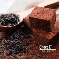 情人節巧克力推薦到Choco17_伯爵茶生巧克力 送禮首選 情人節 下午茶 甜點就在Choco17香榭17巧克力推薦情人節巧克力