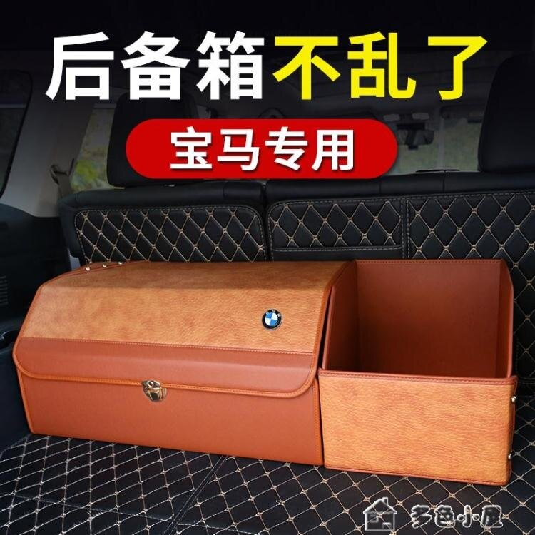 後備箱收納寶馬後備箱儲物箱新3繫5繫5307繫x1x3x4x5x6車內飾改裝裝飾用品