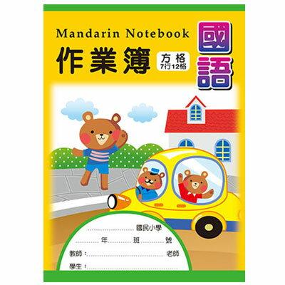 美加美 AE1011 16K國語作業簿 7x12格  10本  包