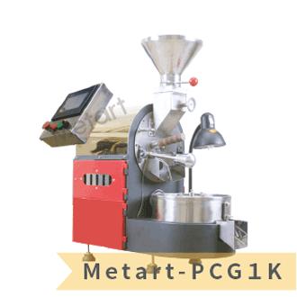 【福璟咖啡】1kg 微電腦全自動燃氣半熱風式咖啡烘豆機/烘焙機(Metart-PCG1K)